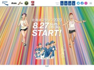https://www.hokkaido-marathon.com