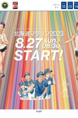 Screenshot of www.hokkaido-marathon.com