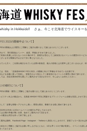 Screenshot of www.hokkaidowhiskyfes.com