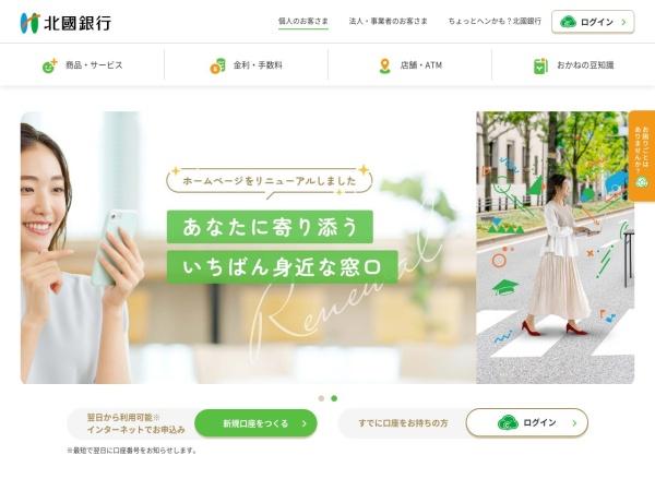 Screenshot of www.hokkokubank.co.jp