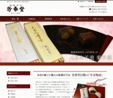 Screenshot of www.hoko-wagashi.co.jp
