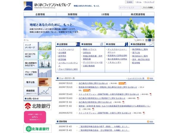 Screenshot of www.hokuhoku-fg.co.jp