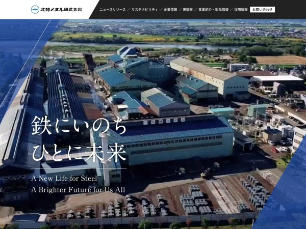 Screenshot of www.hokume.co.jp
