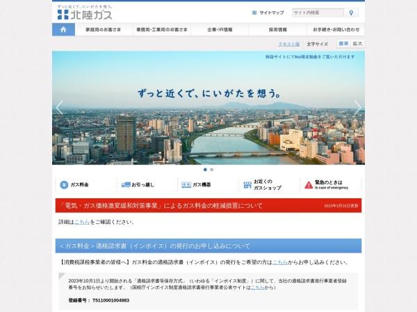 Screenshot of www.hokurikugas.co.jp