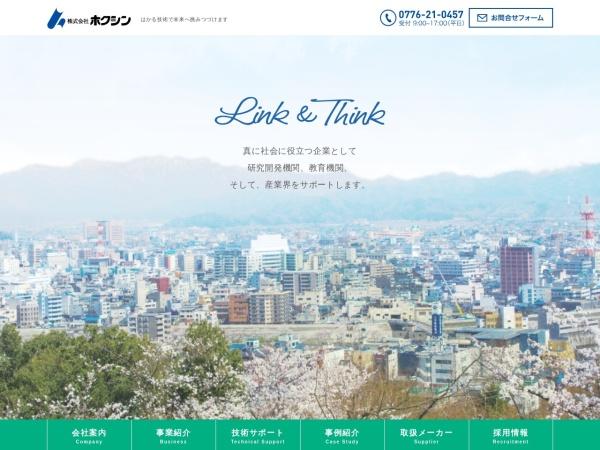 Screenshot of www.hokusin-web.co.jp