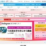 Screenshot of www.hokuyobank.co.jp