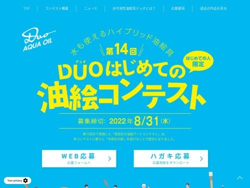 Screenshot of www.holbein.co.jp