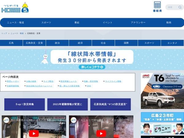 https://www.home-tv.co.jp/bosai/