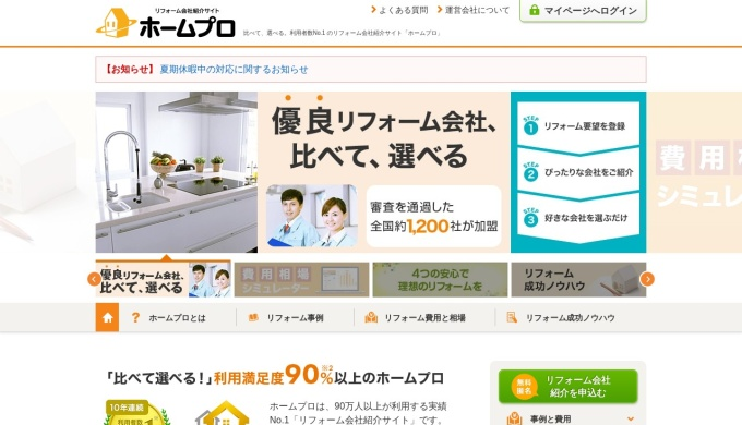 Screenshot of www.homepro.jp