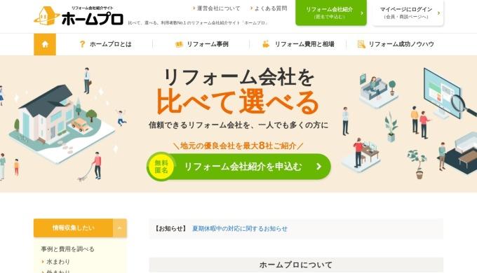 Screenshot of www.homepro.jp