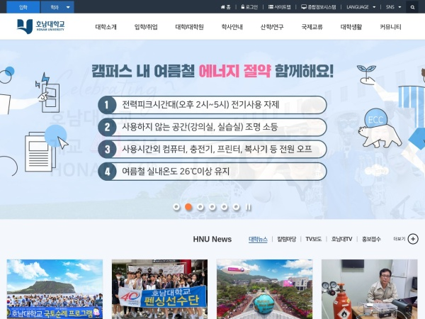 Screenshot of www.honam.ac.kr