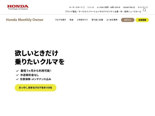 Screenshot of www.honda.co.jp