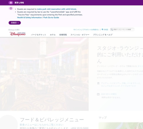 https://www.hongkongdisneyland.com/ja/dining/disneys-hollywood-hotel/studio-lounge/