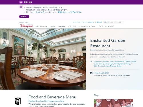 https://www.hongkongdisneyland.com/ja/dining/hong-kong-disneyland-hotel/enchanted-garden-restaurant/