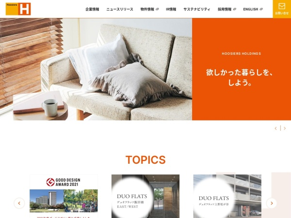 Screenshot of www.hoosiers.co.jp