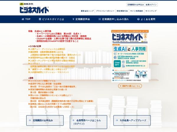 Screenshot of www.horei.co.jp