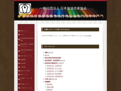 Screenshot of www.hosakkyo2012.jp