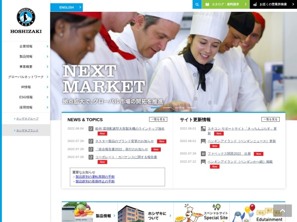 Screenshot of www.hoshizaki.co.jp