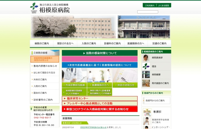 Screenshot of www.hosp.go.jp