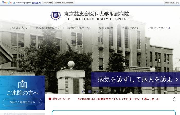 Screenshot of www.hosp.jikei.ac.jp