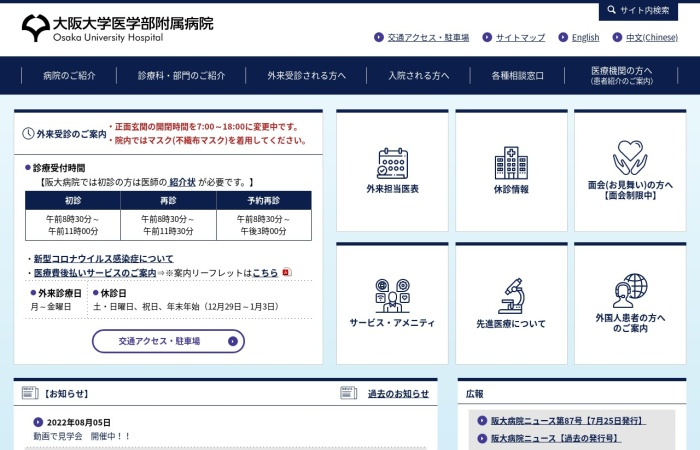 Screenshot of www.hosp.med.osaka-u.ac.jp
