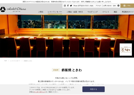 Screenshot of www.hotel.kyoto