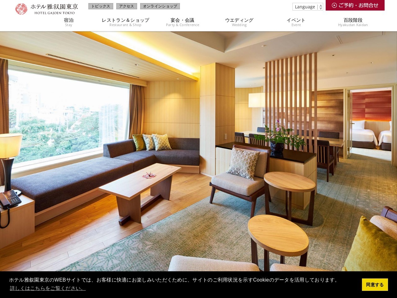 https://www.hotelgajoen-tokyo.com/recruit