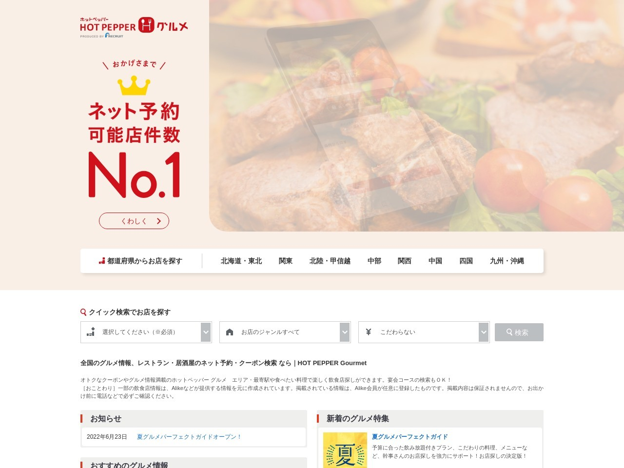 Screenshot of www.hotpepper.jp