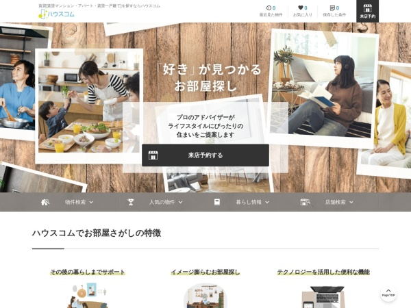 Screenshot of www.housecom.jp