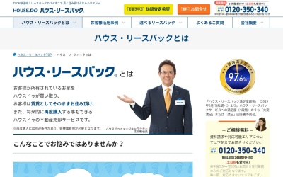 Screenshot of www.housedo.co.jp