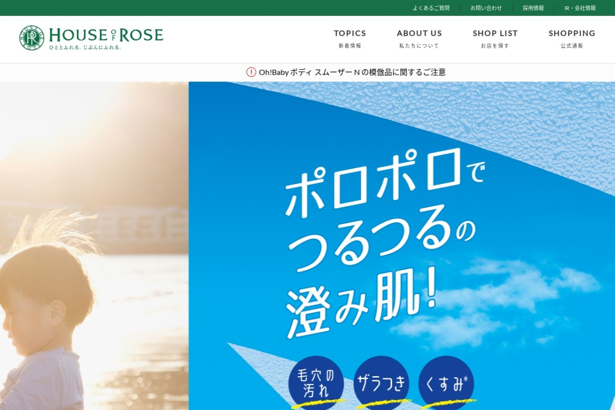 Screenshot of www.houseofrose.co.jp