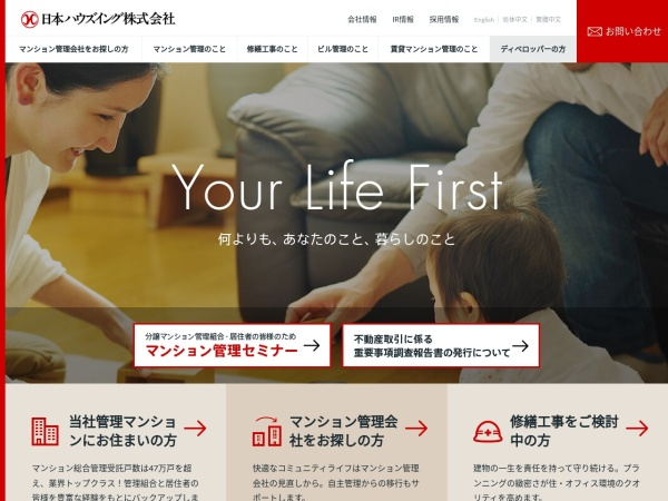 Screenshot of www.housing.co.jp