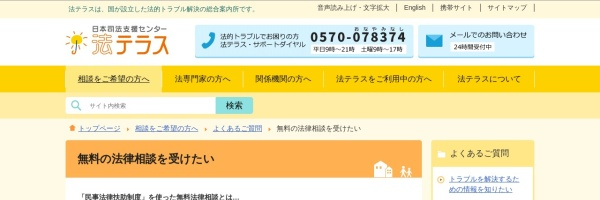 Screenshot of www.houterasu.or.jp