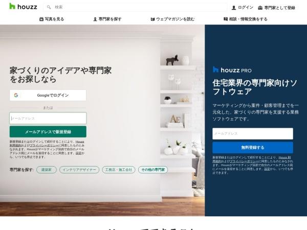 Screenshot of www.houzz.jp