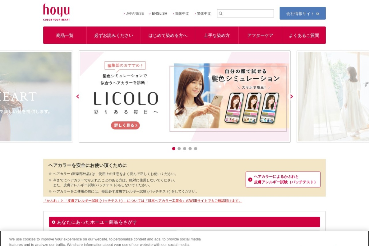 https://www.hoyu.co.jp/
