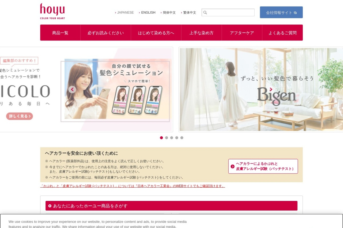 Screenshot of www.hoyu.co.jp