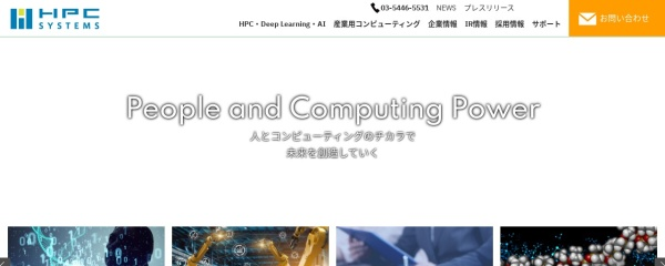 Screenshot of www.hpc.co.jp