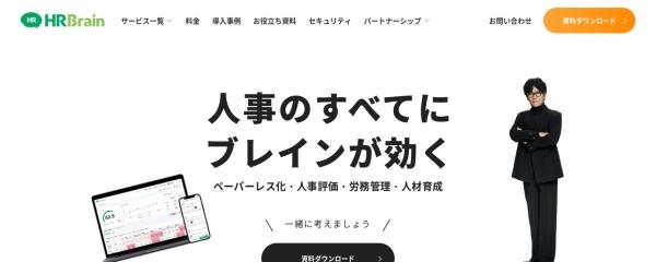 Screenshot of www.hrbrain.jp