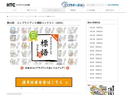 Screenshot of www.htc-inc.co.jp