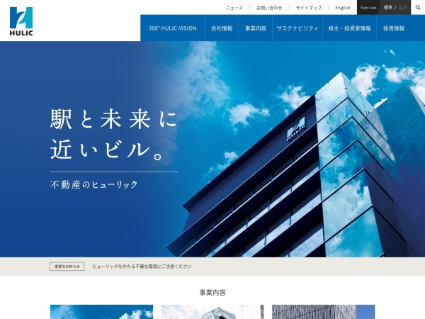 Screenshot of www.hulic.co.jp