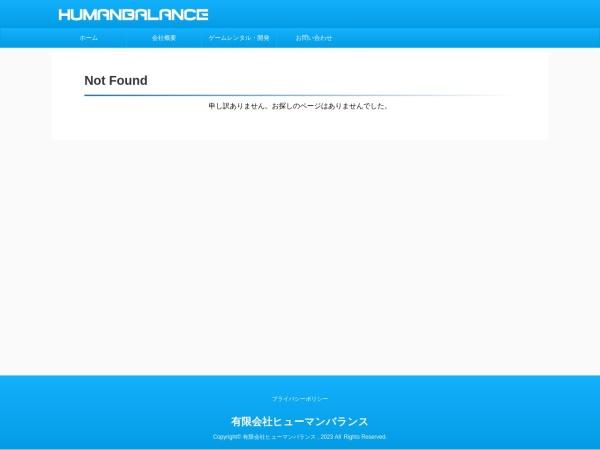 Screenshot of www.humanbalance.net