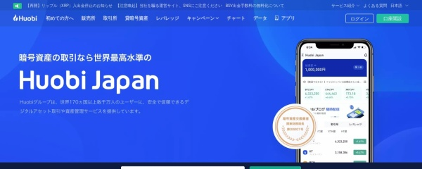 Screenshot of www.huobi.co.jp