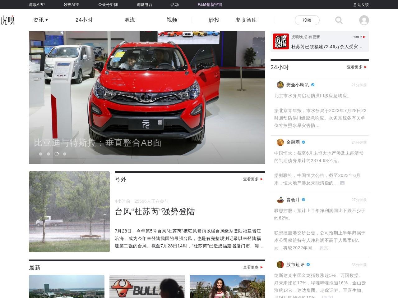 """京东物流IPO是不是""""狼""""来了?-虎嗅网"""