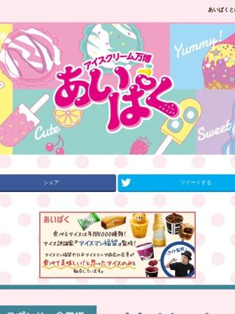 Screenshot of www.i-89.jp
