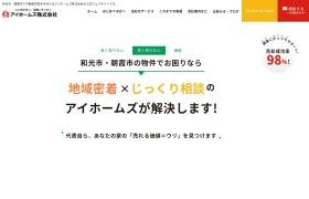 https://www.i-homes-baikyaku.com/