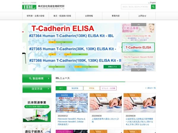 Screenshot of www.ibl-japan.co.jp