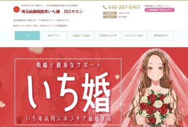 Screenshot of www.ichicon.net