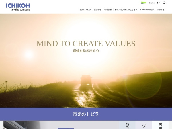 Screenshot of www.ichikoh.com