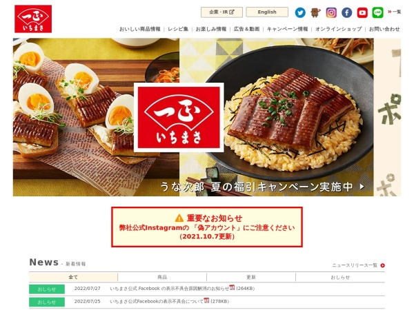 Screenshot of www.ichimasa.co.jp