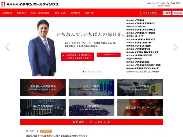Screenshot of www.ichinenhd.co.jp